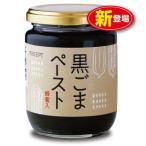 黒ごまペースト蜂蜜入 230g 単品 新登場 はちみつ・加工黒糖使用 保存料・着色料無添加 製造:千金丹ケアーズ