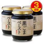 黒ごまペースト蜂蜜入 230g 3個組 新登場 はちみつ・加工黒糖使用 保存料・着色料無添加 製造:千金丹ケアーズ
