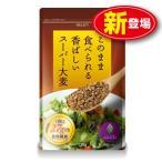 このまま食べられる香ばしいスーパー大麦 120g 単品 新登場 バーリーマックス レジスタントスターチ 食物繊維