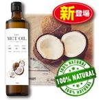 Coco MCTオイル 360g 単品 新登場  100%ココナッツ由来 中鎖脂肪酸 ポイント2倍