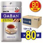 GABAN シナモンスティック セイロンシナモン ミニパック 2本入り×80袋 新登場 送料無料
