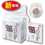 有機栽培カフェインレスコーヒードリップバッグ 10g×10包 単品 オーガニック カフェイン99.9%カット
