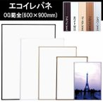 OG菊全サイズ スタンダードシリーズエコイレパネ ポスターフレーム ポスター 額縁 額 フレーム 600×900mm アルミフレームパネル