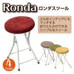 ロンダ 折りたたみスツール PC-31 チェアー 軽量 コンパクト 椅子イス いす シンプル 折り畳み カウンターチェア ハイチェア  折り畳み 折りたたみ椅子 東谷