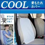 清涼シートカバー クールでドライな清涼 背もたれカバー ベッドパッド クールマット ベッド マットレス  日本製