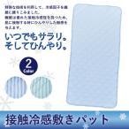 接触冷感敷きパッド シングル 100×205cm 接触 冷感 夏用 暑さ対策 爽快 清涼