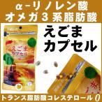 えごま油 サプリ 1000円ポッキリ えごまカプセル 60粒入り  サプリメント 荏胡麻 代引き不可 送料無料