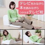 「寝る」「座る」を兼ね備えたテレビ枕