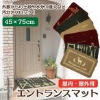 玄関マット エントランスマット 屋内 屋外 45×75cm ナチュラル カントリー 水洗い