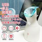 加湿器 卓上 USB スチーム 大容量 500ml 美容 美顔 殺菌 空気浄化 静音設計 空焚き防止 オフィス 寝室 ギフト プレゼント