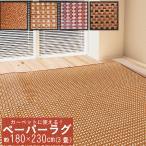 ラグマット 3畳用 ペーパーラグ 180×230cm 通年 カーペット 敷物 シートクッション