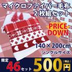 訳あり マイクロファイバー毛布 2枚セット シングル 毛布 140×200 洗える 寝具 軽い 赤 白 ハート 動物柄 ベビー毛布 キッズ 子供 クリスマス