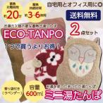 ショッピングゆたんぽ 2点セット ECO-TANPO エコロジー湯たんぽ ミニ湯たんぽ 送料無料 フリースカバータイプ 充電式湯たんぽ 充電 カバー 電気 蓄熱式 ゆたんぽ 寒さ対策 カイロ