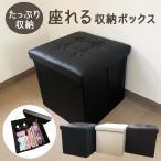 オットマン チェア 収納スツール 収納ボックス  おしゃれ 足置き カバー チェア 脚置き 1人掛け 収納ベンチ