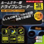 ルームミラー型ドライブレコーダー 送料無料 ドラレコ 高画質 ミラー型 車載 ルームミラー バックミラー