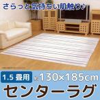カーペット ラグ 夏 長方形 1.5畳 洗える コットン センターラグ リビングマット