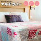 マルチカバー ソファー 正方形 大判 190cm×190cm ソファカバー ベッド 北欧 キルトカバー
