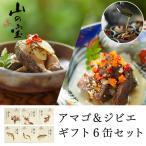 山の宝 アマゴ&ジビエギフト6缶セット 缶詰 ジビエ アマゴ 鹿肉 猪肉 しげや 岡山 ギフト 美甘