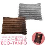 充電式 湯たんぽ ECO-TANPO  クロロプレン ファーカバー 充電 カバー 電気 コードレス カイロ あんか