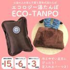 湯たんぽ 足入れタイプ 充電式湯たんぽ ECO-TANPO 足 充電 カバー 袋 エコ コードレス 蓄熱式 ゆたんぽ 寒さ対策 足 カイロ オフィス