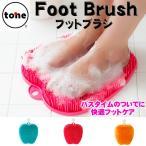 フットブラシ tone トーン フットケア 角質ケア お風呂 グッズ 足裏 洗う 清潔 臭い 防止 マッサージ