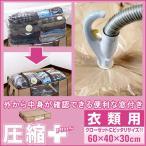 圧縮袋 衣類用 バルブ式 ケース付き 衣類収納 衣替え 洋服 押入れ クローゼット