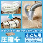 布団圧縮袋 布団用 圧縮袋 バルブ式 ケース付き 押入れ クローゼット 収納袋