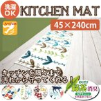 キッチンマット ノルディック 45×240 北欧 インテリアマット カジュアルマット 玄関マット 足元マット バスマット マット 滑り止め 洗濯可能 洗える 丸洗い