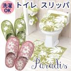ヨコズナクリエーション Paradis パラディ  トイレスリッパ ピンク