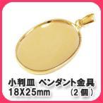 18X25mm小判皿ペンダント金具 (2個)