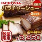 肉 豚肉 チャーシュー 焼豚 お取り寄せ グルメ 豚バラ 業務用 送料無料 Gourmet 豚バラ炙りチャーシュー2本セット