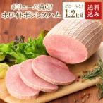 訳あり 食品 肉 送料無料 ハム 業務用 BBQ ホワイトボンレスハム 1.5kg