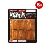 角煮 10個セットのまとめ買い プリマハム やわらか豚角煮125g×10個 送料無料