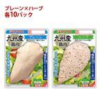 食品 肉 送料無料 プリマヘルシー 糖質ゼロ サラダチキンアソートパック プレーン×ハーブ 各10パック