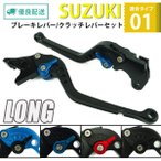 SUZUKI ブレーキレバー/クラッチレバーセット 長さ:ロング GSX250R GSR250 /S/F V-strom250 GSX-R1000