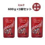 【お得な3個セット】リンツ リンドール ミルクチョコレート 大容量600グラム Lindt LINDOR MILK CHOCOLATE 600g MILK