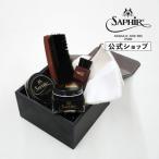 ショッピング靴 サフィールノワール(SaphirNoir) 靴磨きセット デラックスハイシャインセット