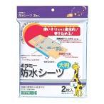 使い捨て シーツ ポラミー 防水シーツ 2枚入 039-100200-00 川本産業