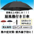 熱中症対策 扇風機 日傘 扇風機付き日傘 ファン付き 傘 晴雨兼用 UVカット 紫外線 ひんやり傘 クール傘 女性用日傘