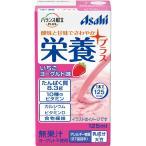介護食 バランス献立PLUS 栄養プラス いちごヨーグルト味 20個セット 19270 アサヒグループ食品