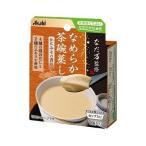 介護食 アサヒグループ食品 なだ万監修 なめらか茶碗蒸し 19477 60g×20個