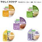 やさしくラクケア やわらかプリン ゼリー 豆腐 5種×各4個 アソートセット ハウス食品 介護食
