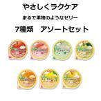 やさしくラクケア まるで果物のようなゼリー 7種類×各1個 アソートセット ハウス食品 介護食