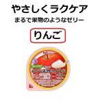 やさしくラクケア まるで果物のようなゼリー りんご 10個セット ハウス食品 介護食