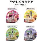 やさしくラクケア 和風プリン 4種類×各1個 アソートセット ハウス食品 介護食