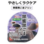 やさしくラクケア 和風プリン 黒蜜黒ごまプリン 10個セット ハウス食品 介護食