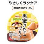 やさしくラクケア 和風プリン 黒蜜きなこプリン 10個セット 86889 ハウス食品 介護食