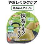 やさしくラクケア 和風プリン 抹茶ミルクプリン 10個セット ハウス食品 介護食