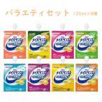 メイバランス ソフトゼリー200 アソートセット 8種類×各1個セット 明治 栄養 介護 流動食 食事