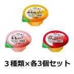 ゼリー やさしい献立 とろけるデザート 3種類×各3個セット みかん もも りんご キューピー
